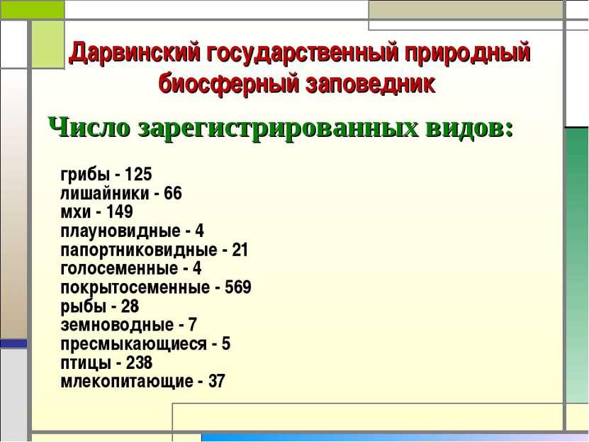 Дарвинский государственный природный биосферный заповедник Число зарегистри...