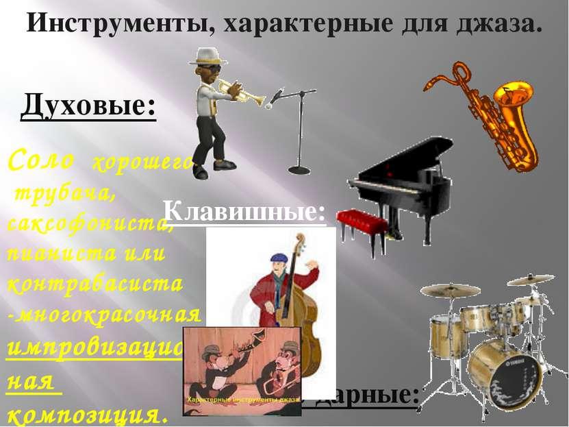 Инструменты, характерные для джаза. Соло хорошего трубача, саксофониста, пиан...