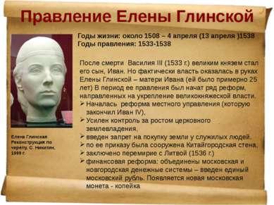 Правление Елены Глинской Годы жизни: около 1508 – 4 апреля (13 апреля )1538 Г...