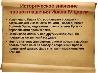 Уравнивало Ивана IV с восточными соседями – астраханским и казанским ханами –...