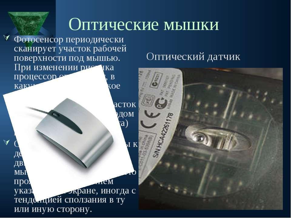 Оптические мышки Фотосенсор периодически сканирует участок рабочей поверхност...