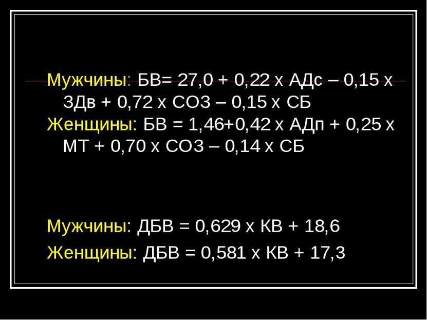 Мужчины: БВ= 27,0 + 0,22 х АДс – 0,15 х ЗДв + 0,72 х СОЗ – 0,15 х СБ Женщины:...