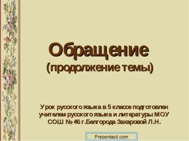 Обращение (продолжение темы) Урок русского языка в 5 классе подготовлен учите...