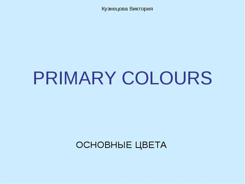 PRIMARY COLOURS ОСНОВНЫЕ ЦВЕТА Кузнецова Виктория