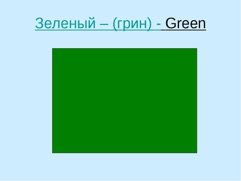 Зеленый – (грин) - Green