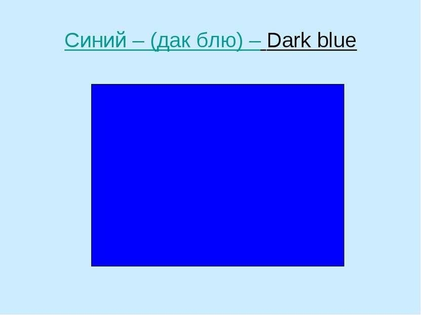 Синий – (дак блю) – Dark blue