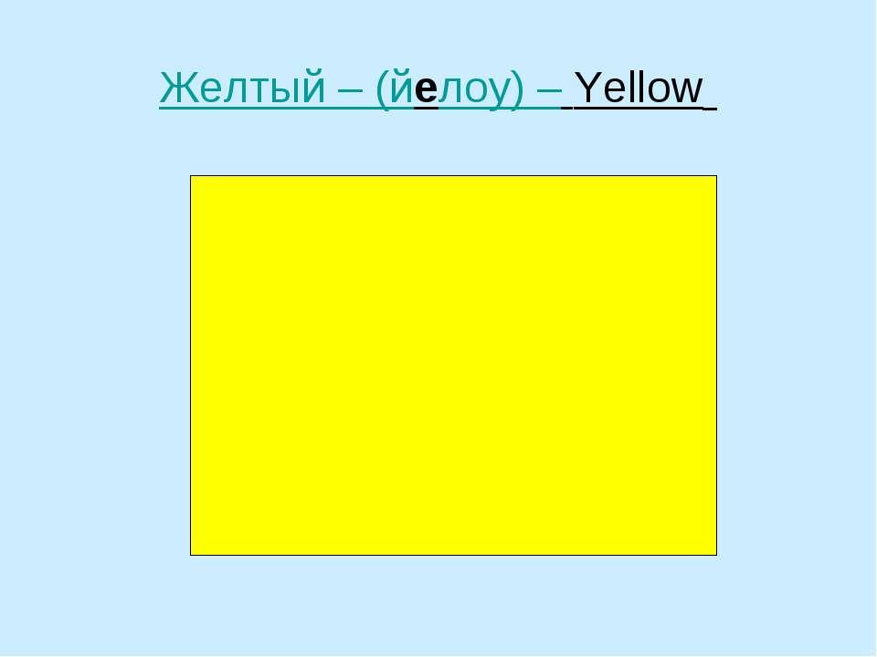 Желтый – (йелоу) – Yellow