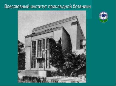 Всесоюзный институт прикладной ботаники