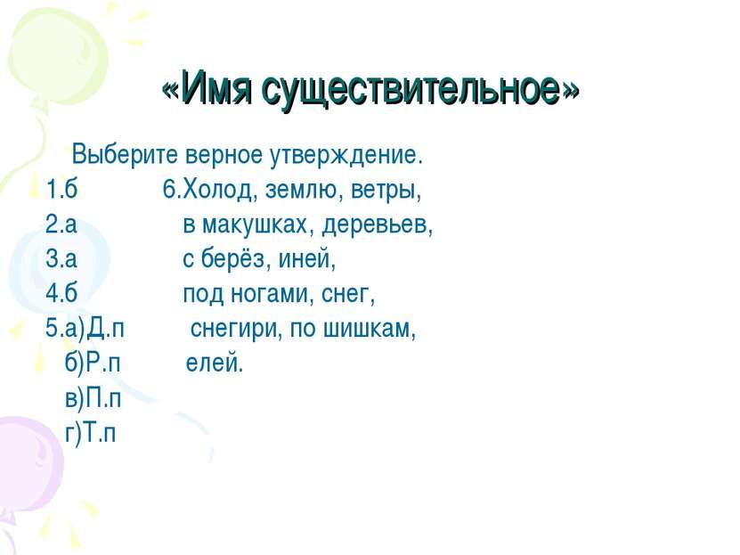 «Имя существительное» Выберите верное утверждение. 1.б 6.Холод, землю, ветры,...