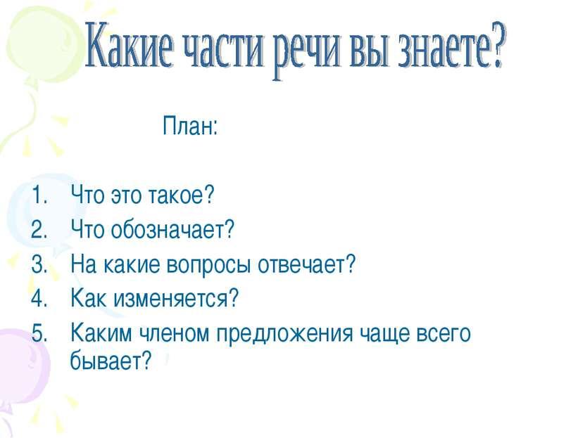 План: Что это такое? Что обозначает? На какие вопросы отвечает? Как изменяетс...