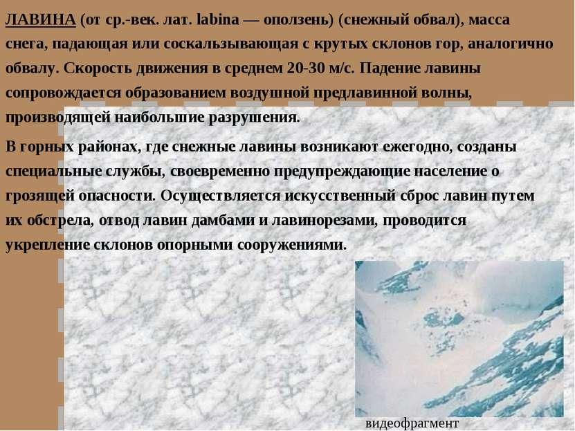 ЛАВИНА (от ср.-век. лат. labina — оползень) (снежный обвал), масса снега, пад...