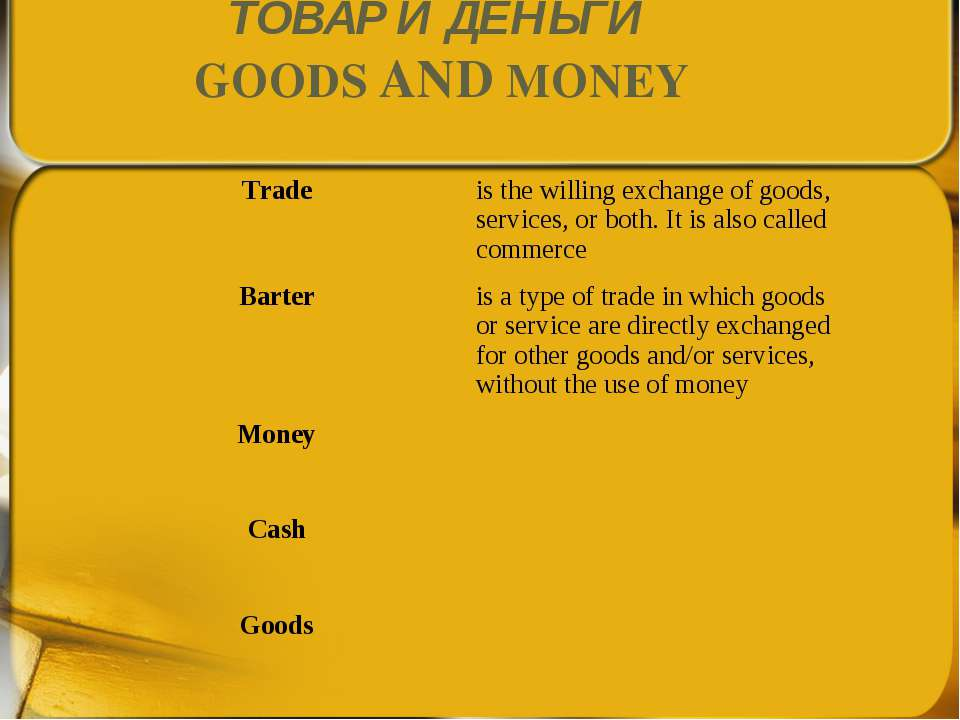 ТОВАР И ДЕНЬГИ GOODS AND MONEY Trade is the willing exchange of goods, servic...
