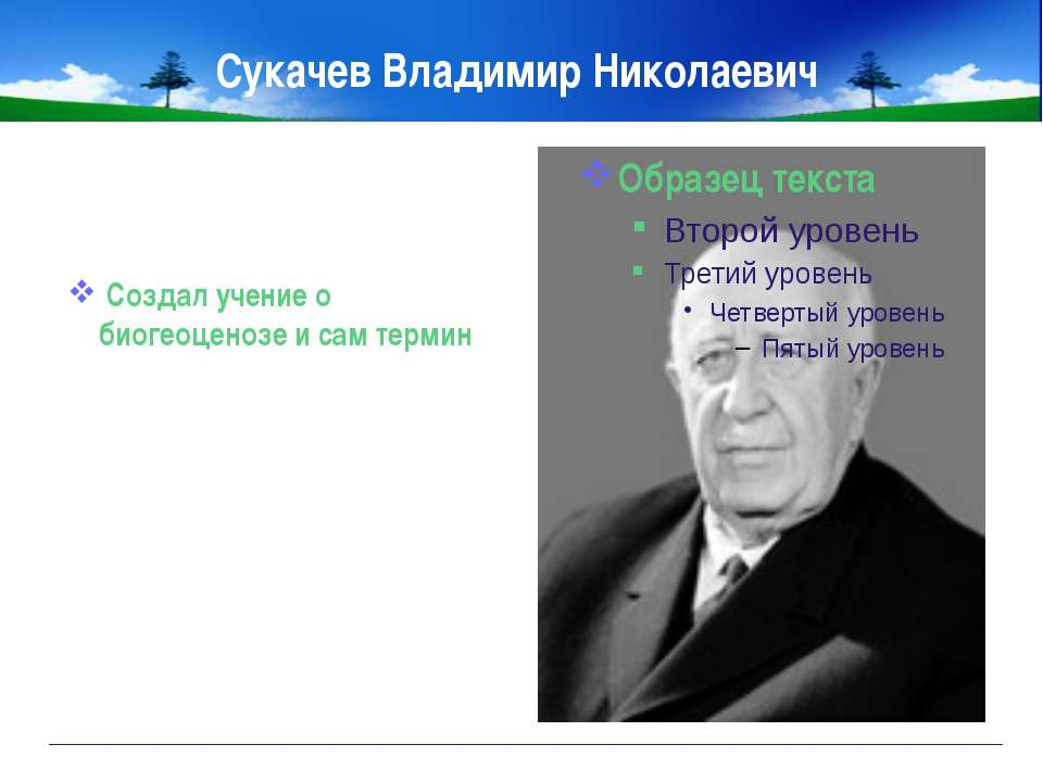 "Сукачев Владимир Николаевич Создал учение о биогеоценозе и сам термин МОУ ""СО..."