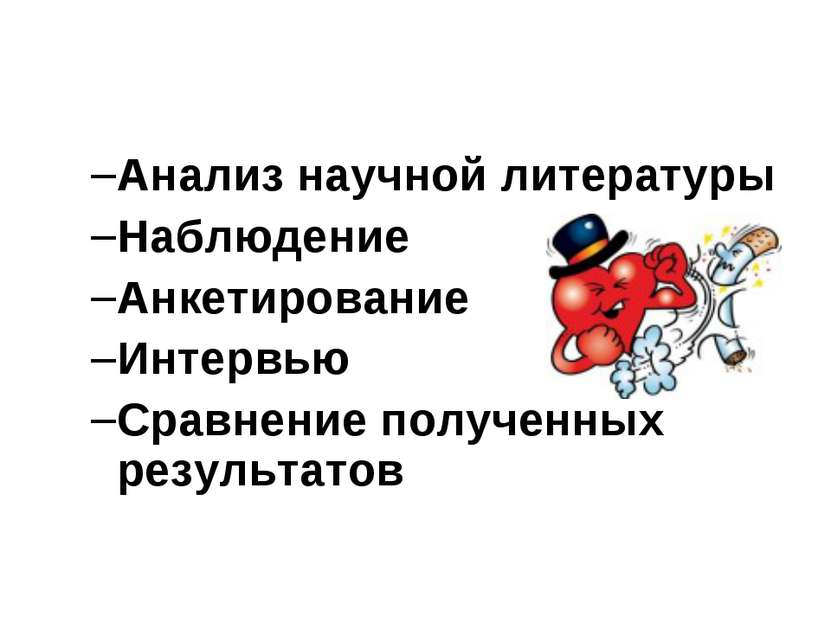 Анализ научной литературы Наблюдение Анкетирование Интервью Сравнение получен...