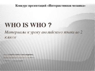 Автор: Кацуба алёна Александровна, учитель английского языка моу «сош № 63» г...
