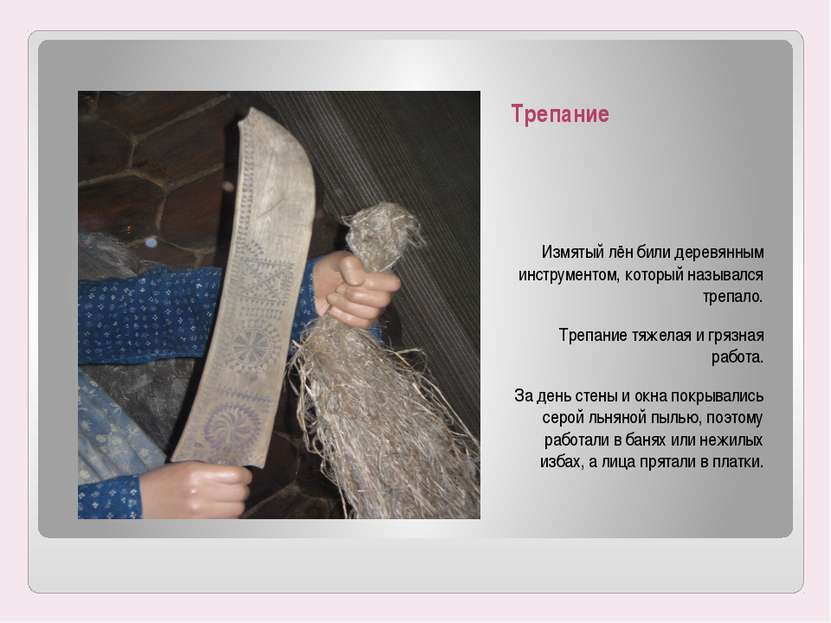 Трепание Измятый лён били деревянным инструментом, который назывался трепало....