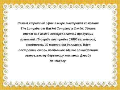 Самый странный офис в мире выстроила компания The Longaberger Basket Company ...