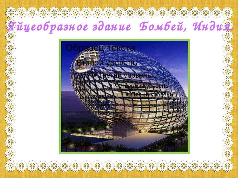 Яйцеобразное здание Бомбей, Индия.