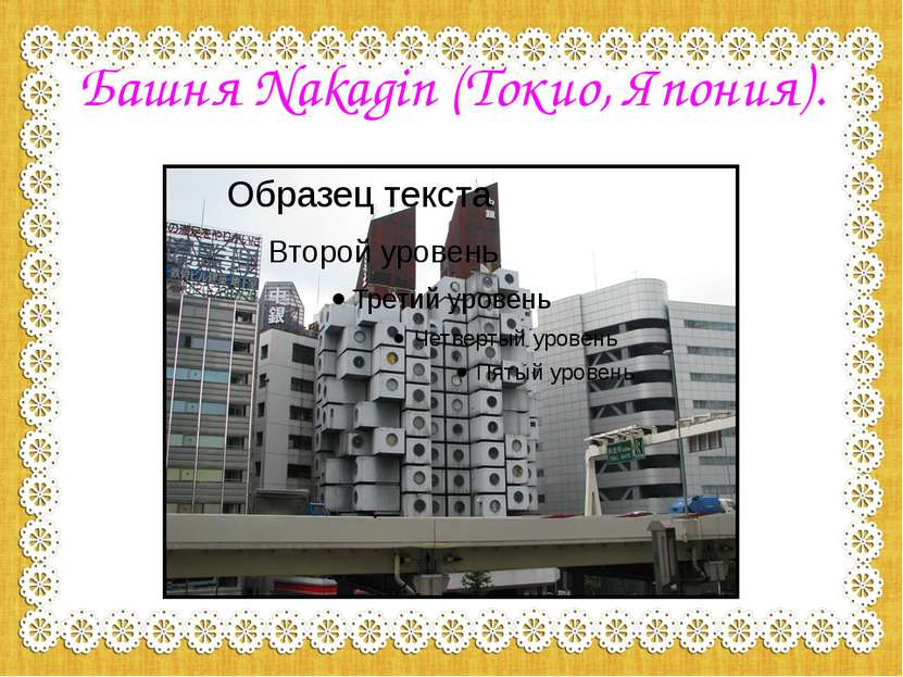 Башня Nakagin (Токио, Япония).