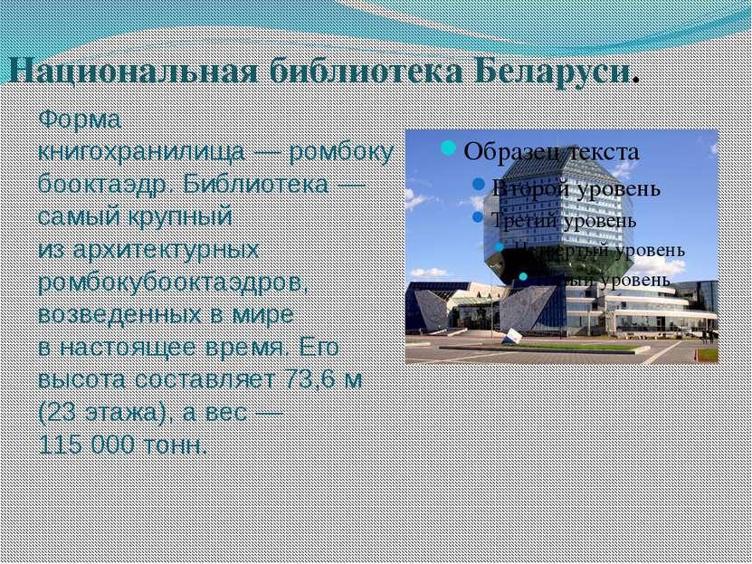 Форма книгохранилища—ромбокубооктаэдр. Библиотека— самый крупный изархите...