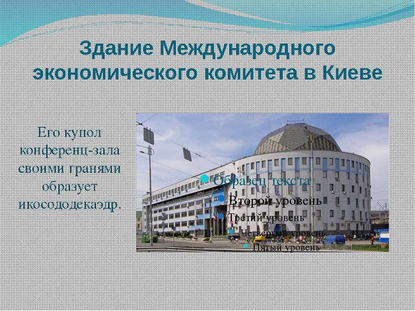 Здание Международного экономического комитета в Киеве Его купол конференц-зал...