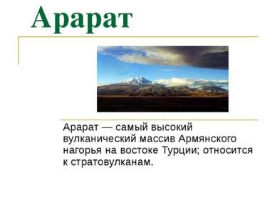 Арарат Арарат — самый высокий вулканический массив Армянского нагорья на вост...
