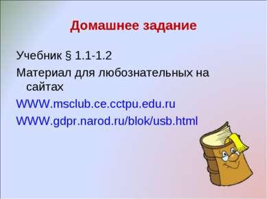 Домашнее задание Учебник § 1.1-1.2 Материал для любознательных на сайтах WWW....