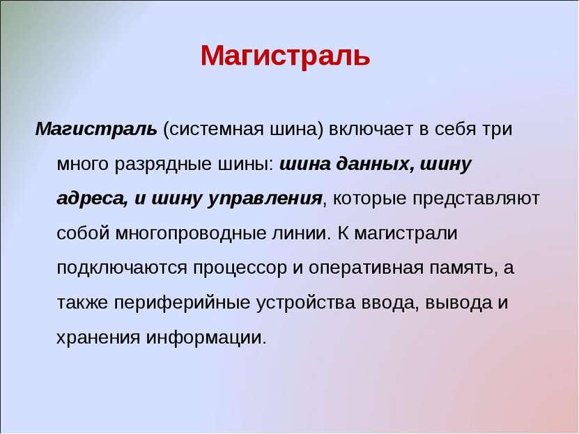 Магистраль Магистраль (системная шина) включает в себя три много разрядные ши...