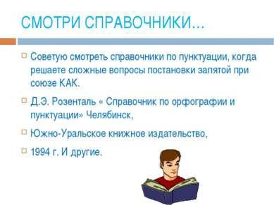 СМОТРИ СПРАВОЧНИКИ… Советую смотреть справочники по пунктуации, когда решаете...