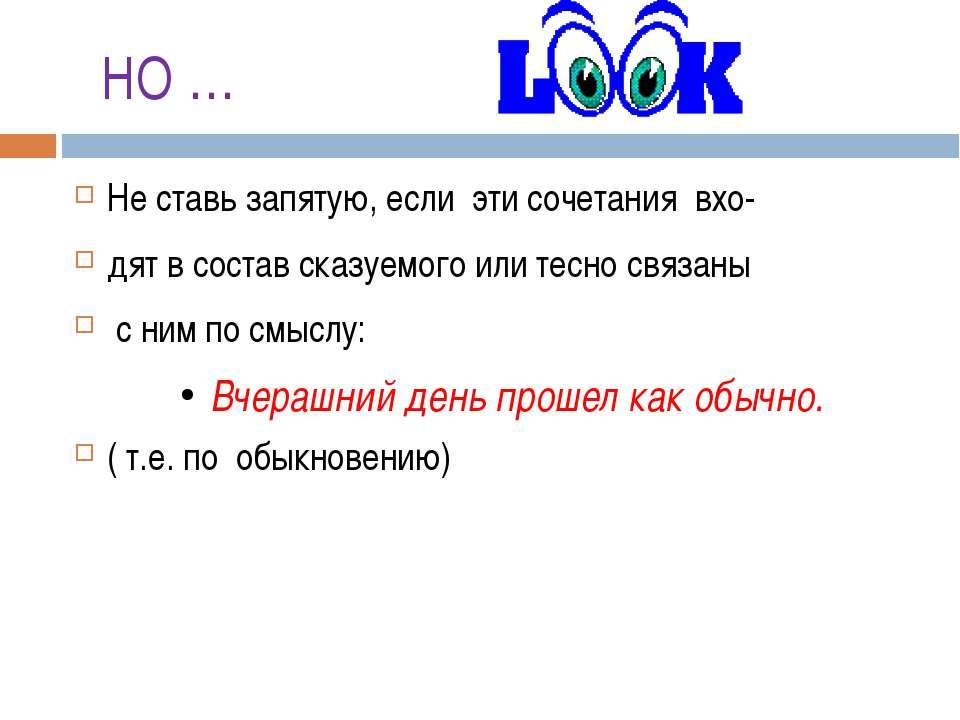 НО … Не ставь запятую, если эти сочетания вхо- дят в состав сказуемого или те...