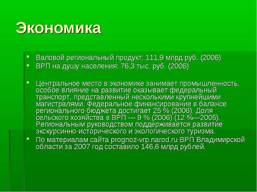 Экономика Валовой региональный продукт: 111,9 млрд руб. (2006) ВРП на душу на...