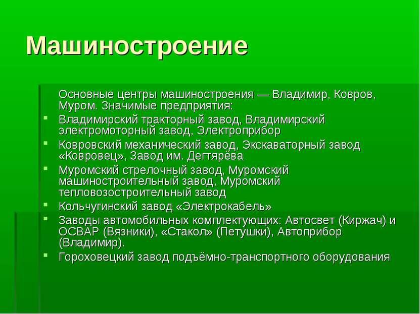 Машиностроение Основные центры машиностроения — Владимир, Ковров, Муром. Знач...