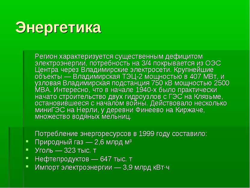Энергетика Регион характеризуется существенным дефицитом электроэнергии, потр...