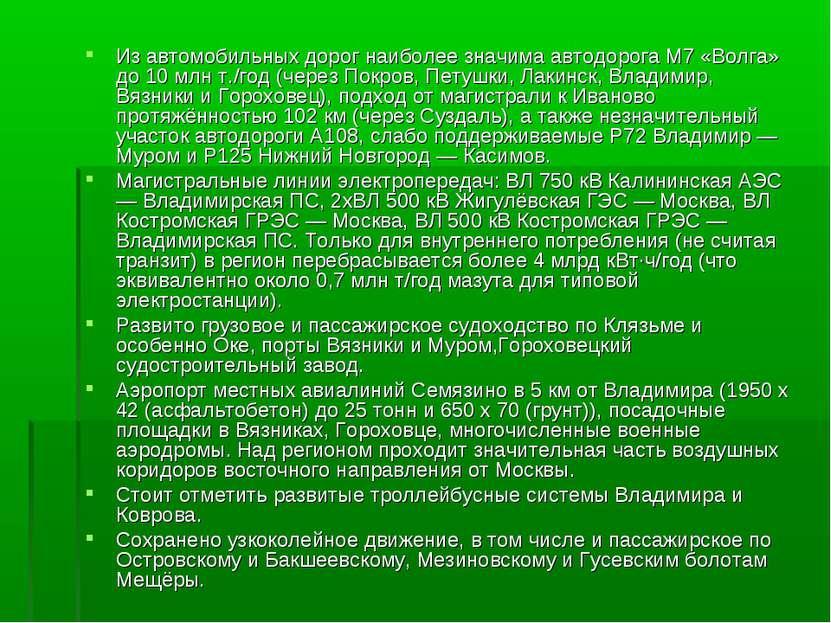 Из автомобильных дорог наиболее значима автодорога М7 «Волга» до 10 млн т./го...
