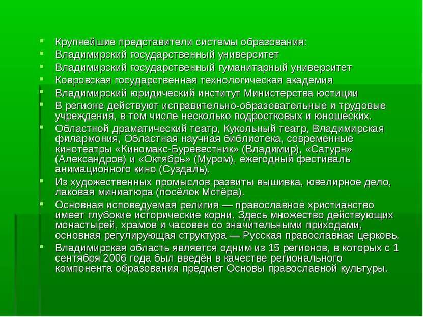 Крупнейшие представители системы образования: Владимирский государственный ун...