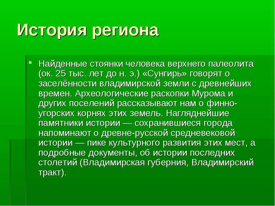 История региона Найденные стоянки человека верхнего палеолита (ок. 25 тыс. ле...