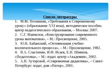 Список литературы 1. М.М. Поташник, «Требования к Современному уроку» (образо...