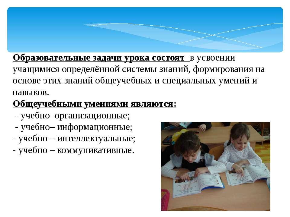 Образовательные задачи урока состоят в усвоении учащимися определённой систем...