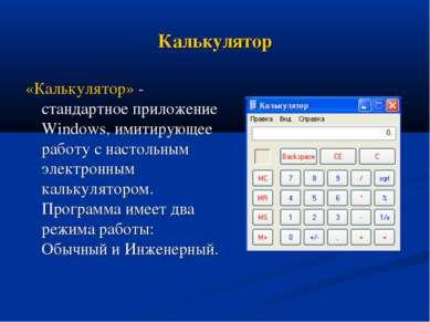 Калькулятор «Калькулятор» - стандартное приложение Windows, имитирующее работ...