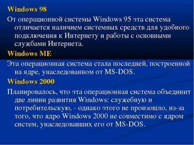 Windows 98 От операционной системы Windows 95 эта система отличается наличием...