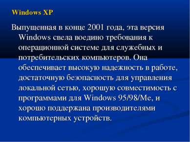 Windows XP Выпущенная в конце 2001 года, эта версия Windows свела воедино тре...