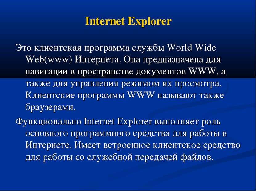 Internet Explorer Это клиентская программа службы World Wide Web(www) Интерне...