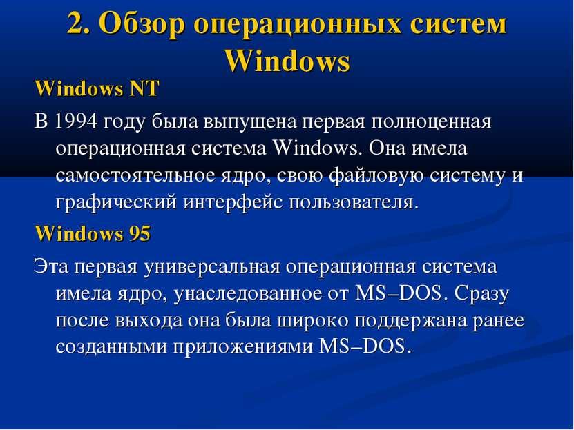2. Обзор операционных систем Windows Windows NT В 1994 году была выпущена пер...