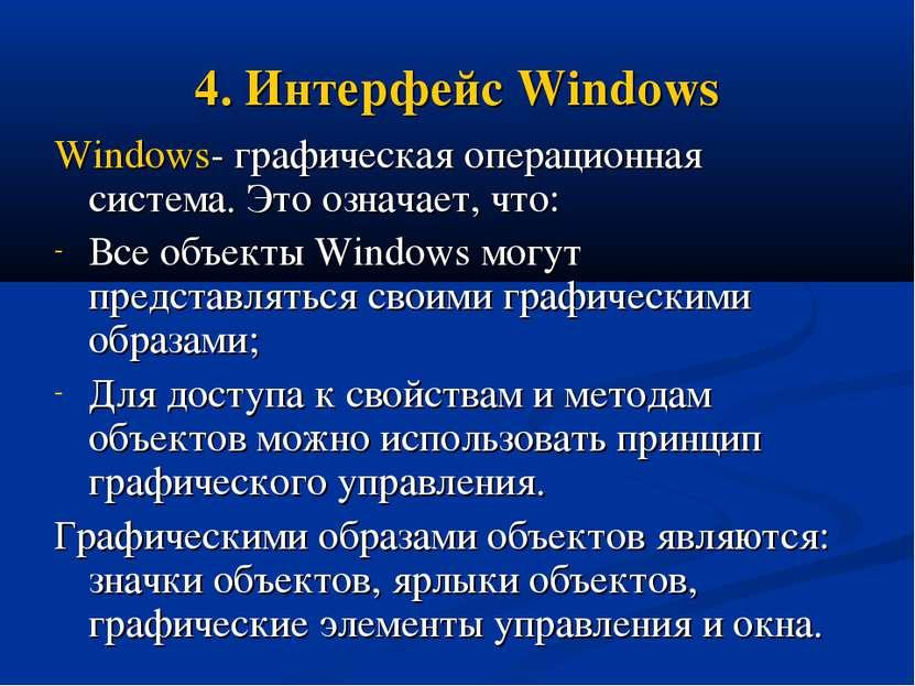 4. Интерфейс Windows Windows- графическая операционная система. Это означает,...