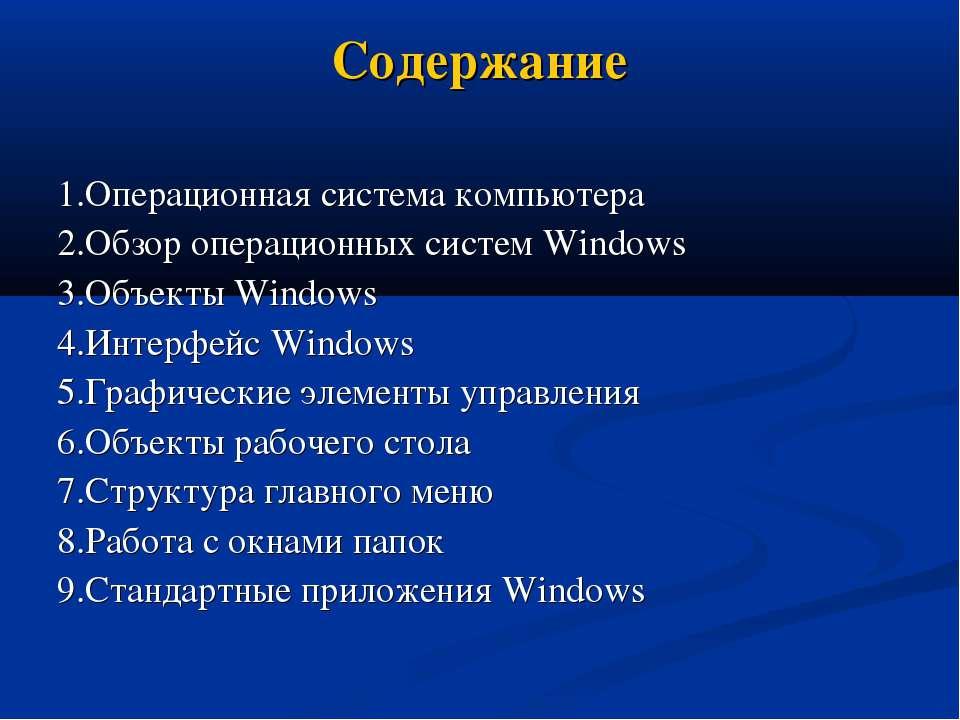 Содержание 1.Операционная система компьютера 2.Обзор операционных систем Wind...
