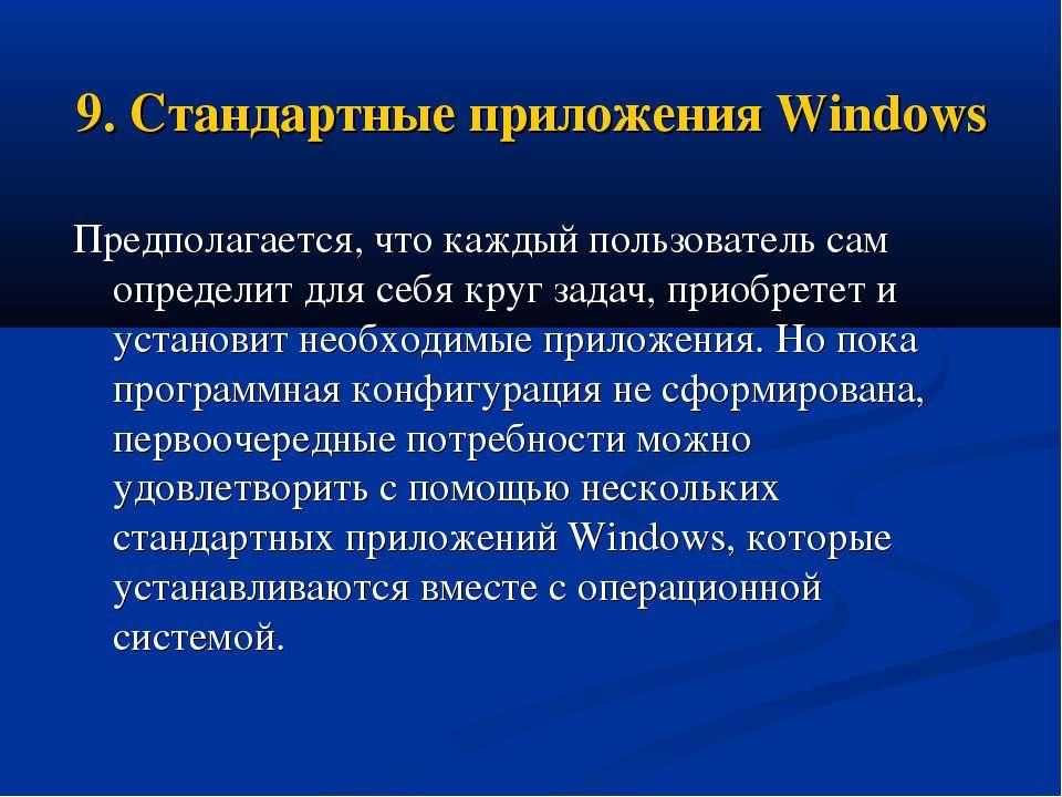 9. Стандартные приложения Windows Предполагается, что каждый пользователь сам...
