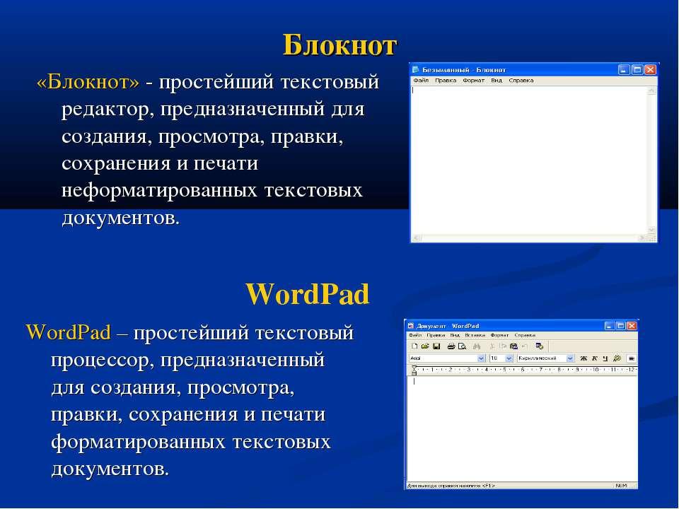Блокнот «Блокнот» - простейший текстовый редактор, предназначенный для создан...