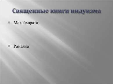 Махабхарата Рамаяна