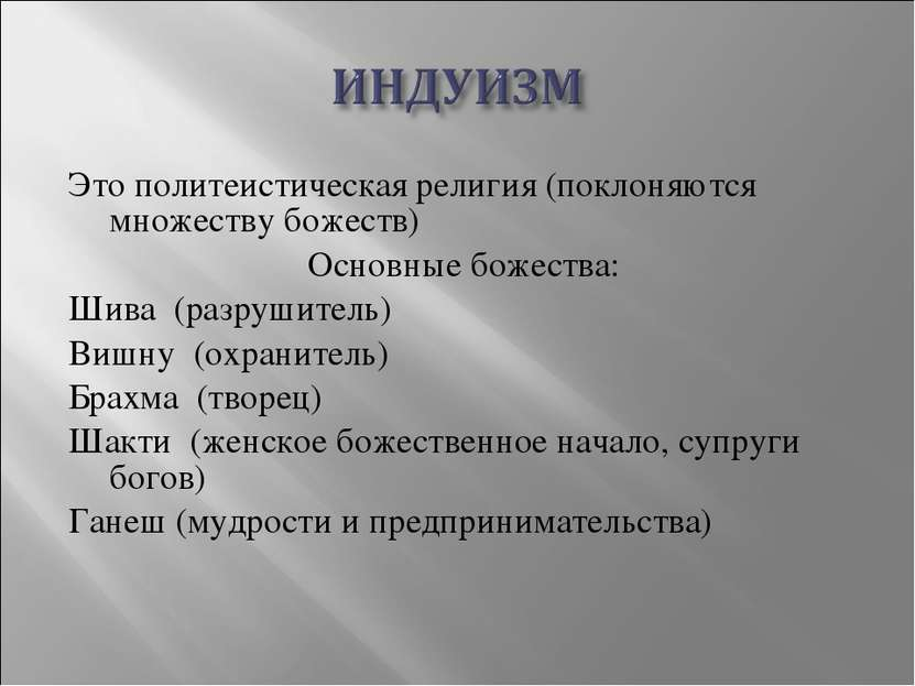 Это политеистическая религия (поклоняются множеству божеств) Основные божеств...