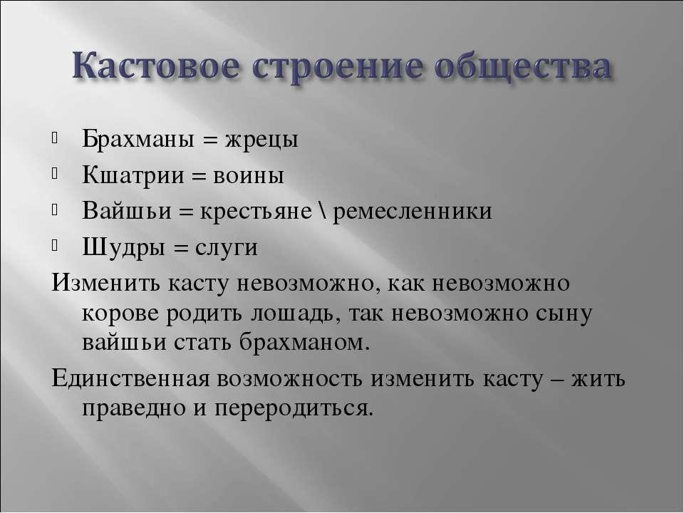 Брахманы = жрецы Кшатрии = воины Вайшьи = крестьяне \ ремесленники Шудры = сл...